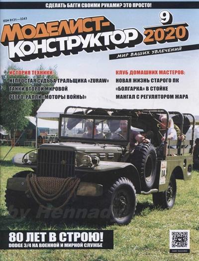 Моделист-конструктор №9 (сентябрь) 2020