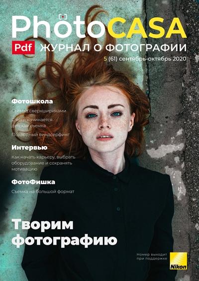 PhotoCASA. Выпуск 5 (61) (сентябрь-октябрь 2020)