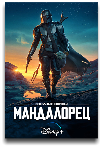 Мандалорец / The Mandalorian [Сезон: 2] (2020) WEB-DL 2160p   LostFilm   NewStudio   AlexFilm   Jaskier   TVShows   Ю. Сербин   AMS