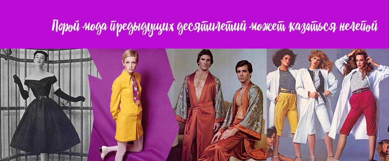 Мода предыдущих десятилетий может казаться нелепой