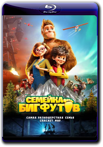 Семейка Бигфутов / Bigfoot Family (2020) WEB-DL 1080p от ELEKTRI4KА | Line