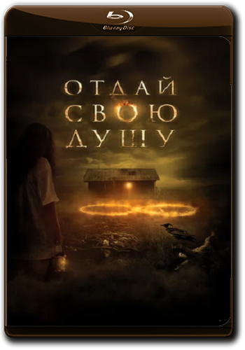 Отдай свою душу / 8: A South African Horror Story (2019) BDRip 1080p | iTunes