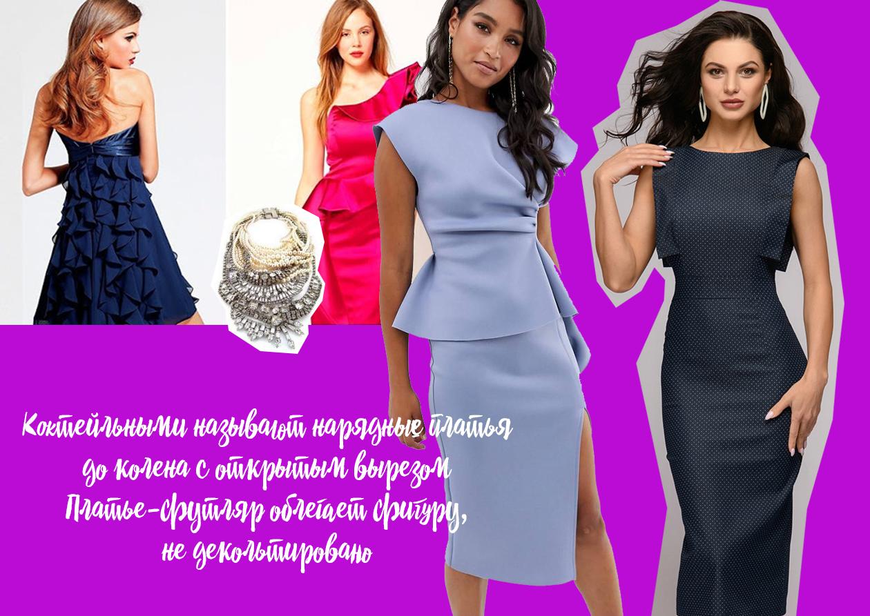 Коктейльное платье и платье-футляр