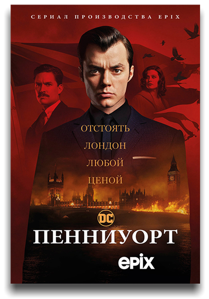 Пенниуорт / Pennyworth [Сезон: 2] (2021) WEB-DL 1080p | Lucky Production | LostFilm | TVShows | Кубик в Кубе