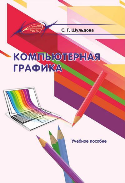 Шульдова С.Г. Компьютерная графика. Учебное пособие