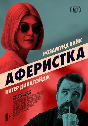 Аферистка / I Care a Lot (2020) WEB-DLRip от MegaPeer | Netflix
