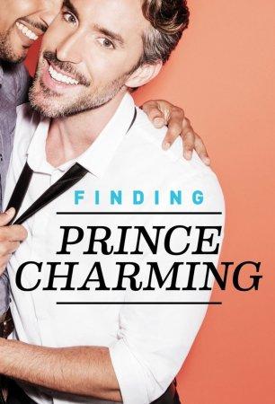 В поисках прекрасного принца