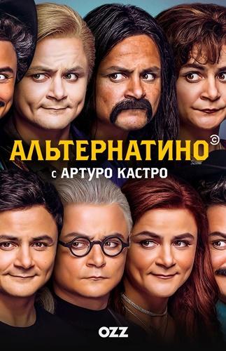 Альтернатино с Артуро Кастро / Alternatino with Arturo Castro [Сезон: 1] (2019) WEB-DL 1080p | Ozz