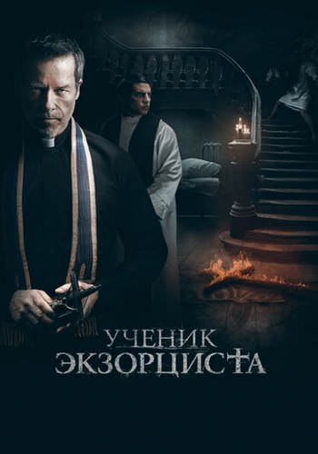 Ученик экзорциста / The Seventh Day (2021) BDRip 1080p | iTunes