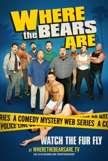 Где — медведи?