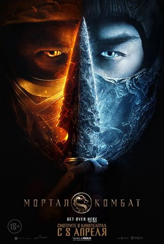 Мортал Комбат / Mortal Kombat (2021) WEB-DL 1080p | Пифагор