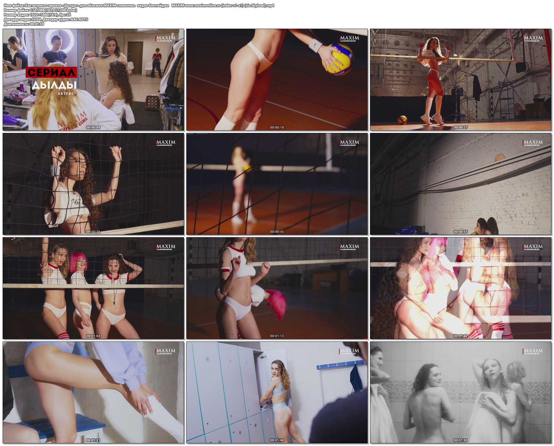 Как актрисы сериала «Дылды» для обложки MAXIM снимались  видео бэкстейджа   MAXIM www.maximonline.ru (index-v1-a1) (via Skyload).mp4.jpg