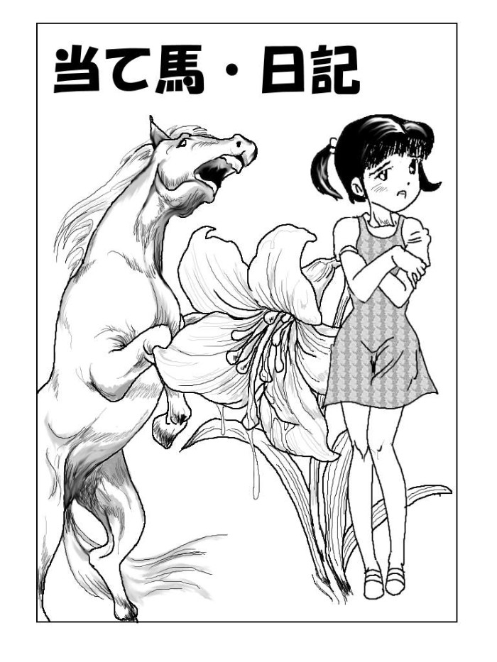 b881ace6e3c3086e359d87ab2c949c6f - The Stallions And The Girls - 22 Images of Animal Sex Comix / Hentai