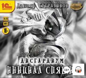 Данияр Сугралинов - Дисгардиум [8 книг из 9] (2018-2021) MP3