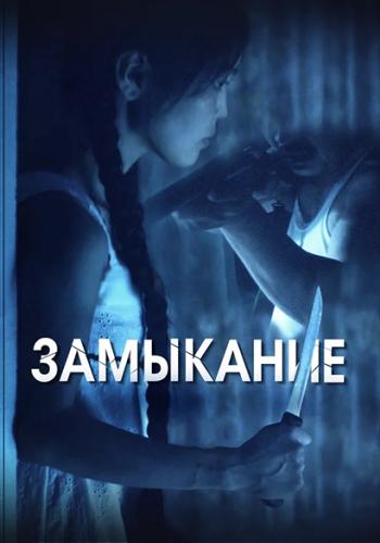Замыкание (2021) WEB-DL 1080p | iTunes