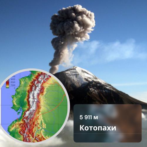 Котопахи - самый высокий вулкан в мире с недавней активностью