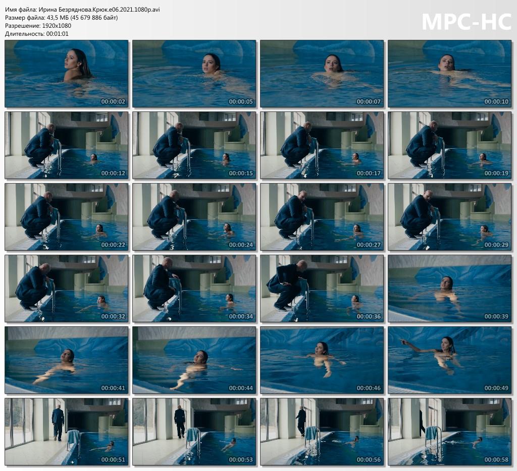 Ирина Безряднова.Крюк.e06.2021.1080p.avi_thumbs.jpg
