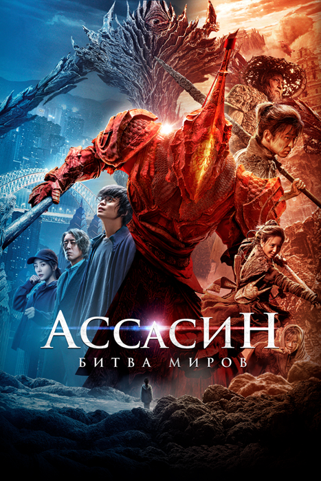 Ассасин: Битва миров / A Writer's Odyssey: Assassin in red / Ci sha xiao shuo jia (2021) WEB-DL-HEVC 2160p   4K   HDR   D, P   iTunes
