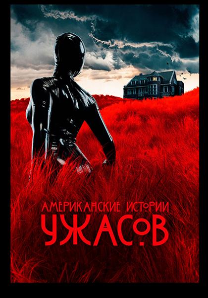 Американские истории ужасов / American Horror Stories [Сезон: 1, Серии: 1-4 (16)] (2021) WEB-DL 1080p | LostFilm | NewStudio | TVShows