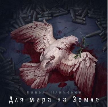 Павел Пламенев - Коллекция [3 альбома] (2016-2021) FLAC