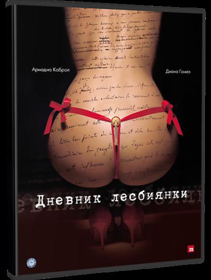 Дневник лесбиянки / Eloïse (2009) DVDRip-AVC от ExKinoRay   P