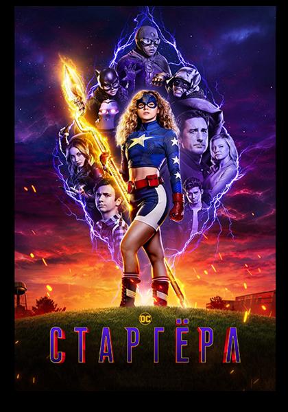Старгёрл / Stargirl [Сезон: 2, Серии: 1-6 (13)] (2021) WEB-DL 1080p | Кравец-Рекордз