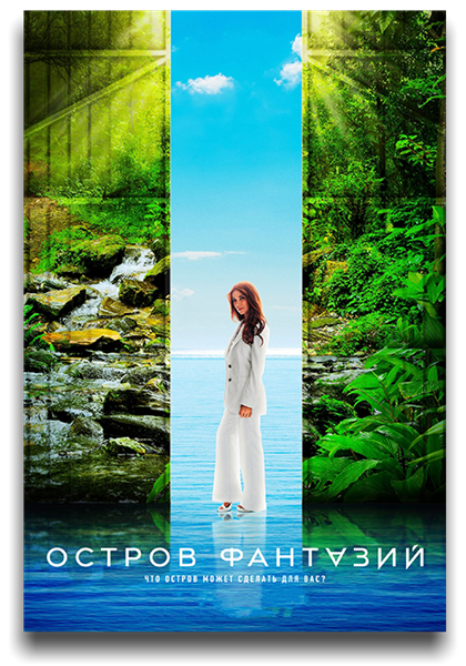Остров фантазий / Fantasy Island [Сезон: 1] (2021) WEB-DL 720p | LostFilm
