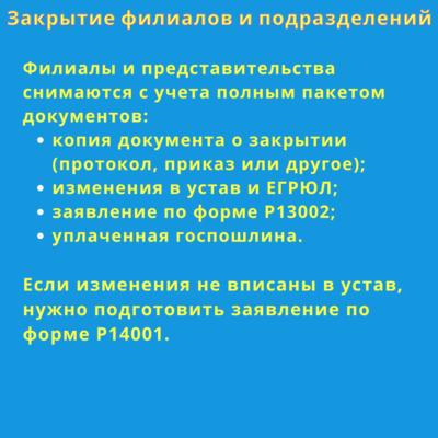 Закрытие филиалов и представительств