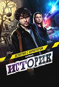 Историк [1-16 серии из 16] (2021) SATRip