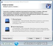 Total Commander Ultima Prime 8.2 Final + Portable (x86-x64) (2021) Multi/Rus