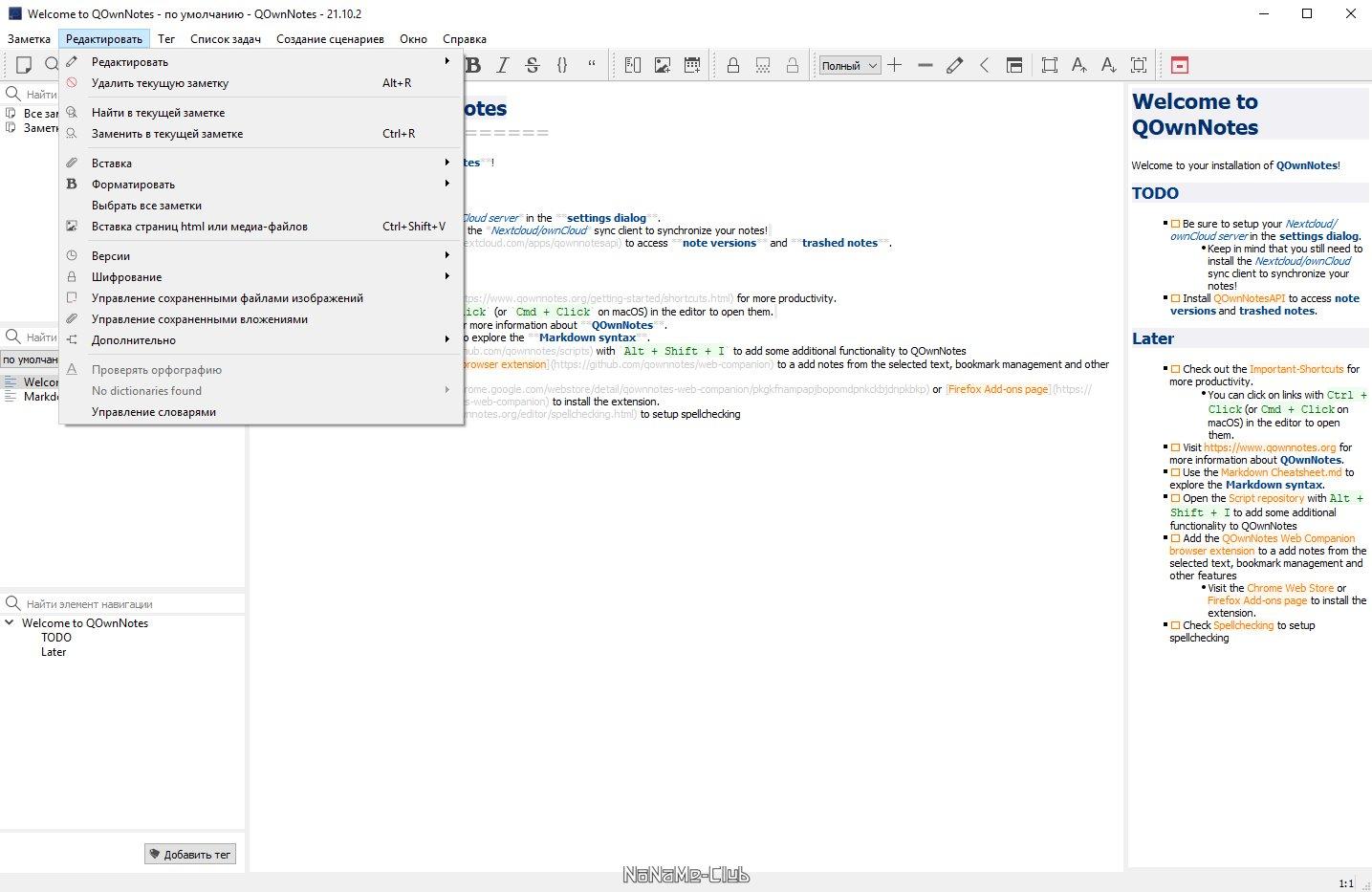 QOwnNotes 21.10.2 Portable [Multi/Ru]