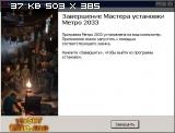 Скачать игру metro 2033 скачать бесплатно