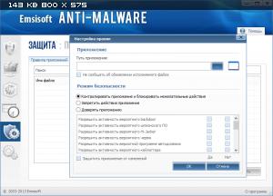Emsisoft Anti-Malware 8.1.0.19