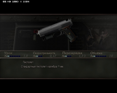Русификатор (текст) для RE4: Ultimate HD Edition 7839a52520d1a889f7892a4abacc0602