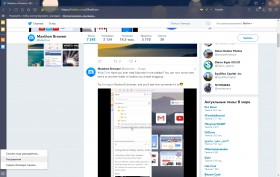 Maxthon Browser MX5 5.2.1.5000 Final (2018) PC