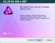 Serif Affinity Photo 1.6.4.104 (2018) Multi / Русский