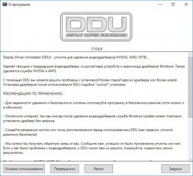 Display Driver Uninstaller 17.0.8.9 (2018) PC
