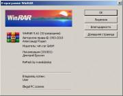 WinRAR 5.61 Final (x86) (2018) РС