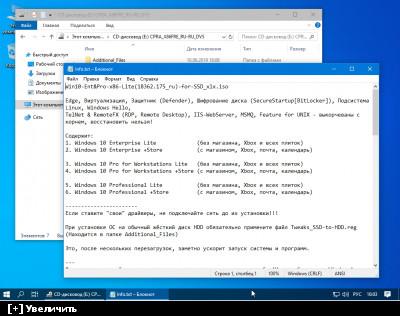 Windows 10 Lite 19H1 (18362.175 ru) for SSD xlx | Сайт команды SPA