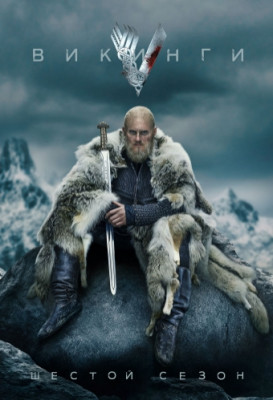 Викинги / Vikings [Cезон: 6, Серии: 1-7] (2019) WEB-DL 720p | NewStudio