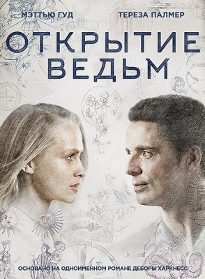 Открытие ведьм / A Discovery of Witches [Сезон: 2, Серии: 1-2 (10)] (2021) WEB-DL 1080p | LostFilm