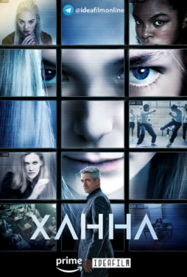 Ханна / Hanna [Сезон: 2] (2020) WEB-DLRip 720p | IdeaFilm
