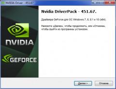 Nvidia DriverPack v.451.67 [x64] (2020) PC