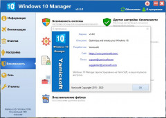 Windows 10 Manager 3.3.1.0 Final (2020) PC
