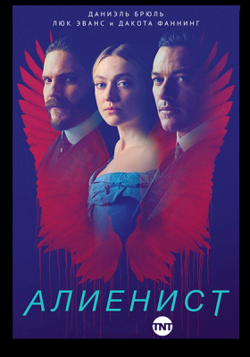 Алиенист / The Alienist [Сезон: 2] (2020) WEB-DL 1080p | AlexFilm | LostFilm | NewStudio