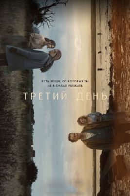 Третий день / The Third Day [Сезон: 1, Серии: 1-2 (6)] (2020) WEB-DL 1080p | HDRezka Studio