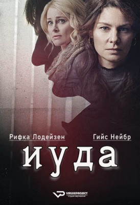 Иуда / Judas [Сезон: 1] (2019) WEBRip 1080p | ViruseProject