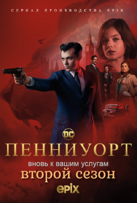 Пенниуорт / Pennyworth [Сезон: 2] (2020) WEB-DL 1080p | HDRezka Studio
