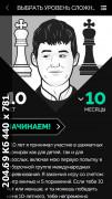 Play Magnus - играть в шахматы v4.7.4 (2021) Eng/Rus